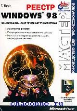 Реестр Windows 98. Руководство для профессионалов