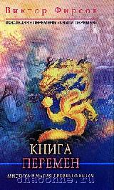 Книга перемен. Мистика и магия древнего Китая