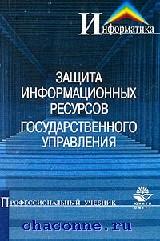 Защита информационных ресурсов государственного управления