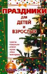 Праздники для детей и взрослых-1