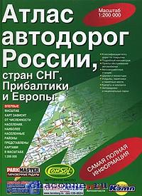 Атлас автодорог России, СНГ, Прибалтики, Европы