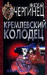 Кремлевский колодец