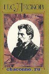 Лесков в 30ти томах