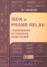 ISDN и FRAME RELAY:технология и практика измерения