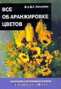 Все об аранжировке цветов