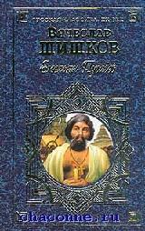 Емельян Пугачев в 2х томах