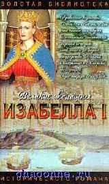 Изабелла I. Крест королевы