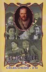 Островский в 6ти томах