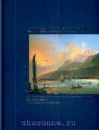 Великий час океанов. Энциклопедия в 5ти томах