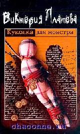 Куколка для монстра