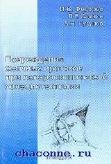 Повреждение желчных протоков при лапароскопической