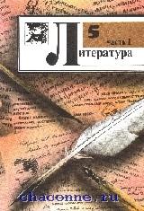 Литература 5 кл. Учебник-хрестоматия в 2х томах