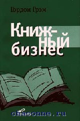 Книжный бизнес. Практика книгоиздания и торговли