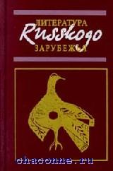 Литература русского зарубежья 1918-1996 годы