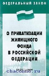 Федеральный закон о приватизации жилищного фонда в РФ