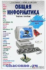 Общая информатика. Учебное пособие для средней школы