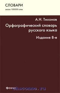 Орфографический словарь русского языка 70 000 слов