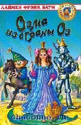 Озма из Страны Оз. Дороти и Волшебник в Стране Оз