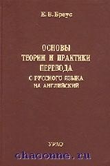 Основы теории и практики перевода с русского языка на английский
