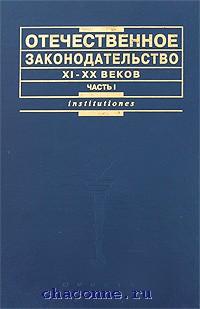 Отечественное законодательство XI-XX веков часть 1я