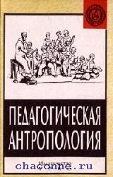 Педагогическая антропология