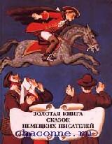 Золотая книга сказок немецких писателей