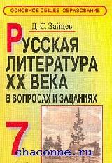 Русская литература в вопросах и заданиях 7 кл. Пособие для учителя