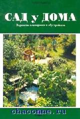 Сад у дома. Варианты планировки и обустройства