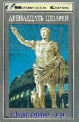 Двенадцать цезарей