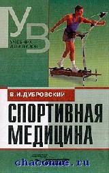 Спортивная медицина. Учебник для ВУЗов