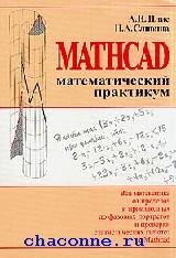 Mathcad. Математический практикум для инженеров и экономистов