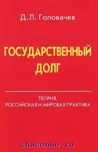 Государственный долг. Теория, российская и мировая практика