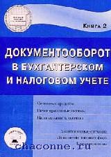 Документооборот в бухгалтерском и налоговом учете книга 2я