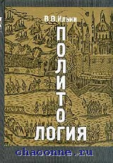 Политология. Учебник для ВУЗов