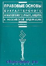 Правовые основы бухгалтерского и налогового учета, аудита в РФ