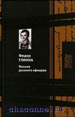 Письма русского офицера