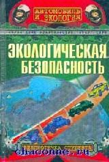 Словарь-справочник по экологической безопасности автотранспорта