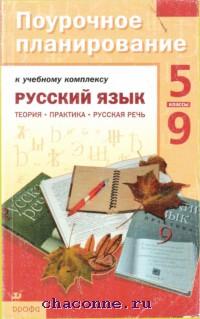 Русский язык 5-9 кл.Поурочное планирование к уч.Купаловой