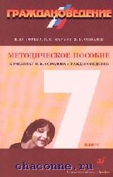 Граждановедение 7 кл. Методическое пособие к учебнику Соколова