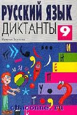 Русский язык 8 кл.Диктанты.Ступени