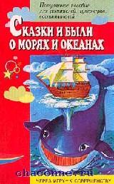 Сказки и были о морях и океанах
