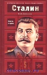 Сталин. Власть и кровь