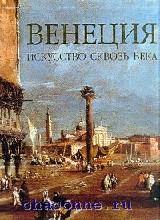 Венеция. Искусство сквозь века в 2х томах