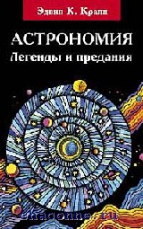 Легенды и предания о Солнце, Луне, звездах
