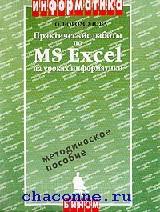 Практические работы по Excel. Методическое пособие