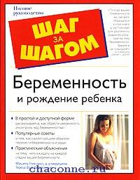 Беременность и рождение