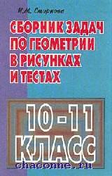 Сборник задач по геометрии в рисунках и тестах 10-11 кл