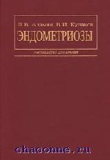 Эндометриозы