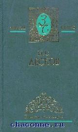 Лесков в 2х томах