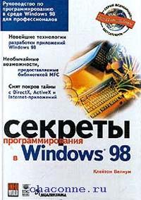 Секреты прогр. в Windows 98